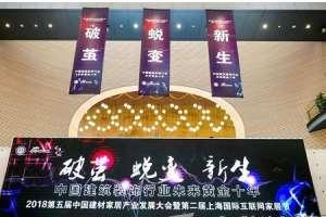 第五届中国建材家居产业发展大会盛大举行螺套